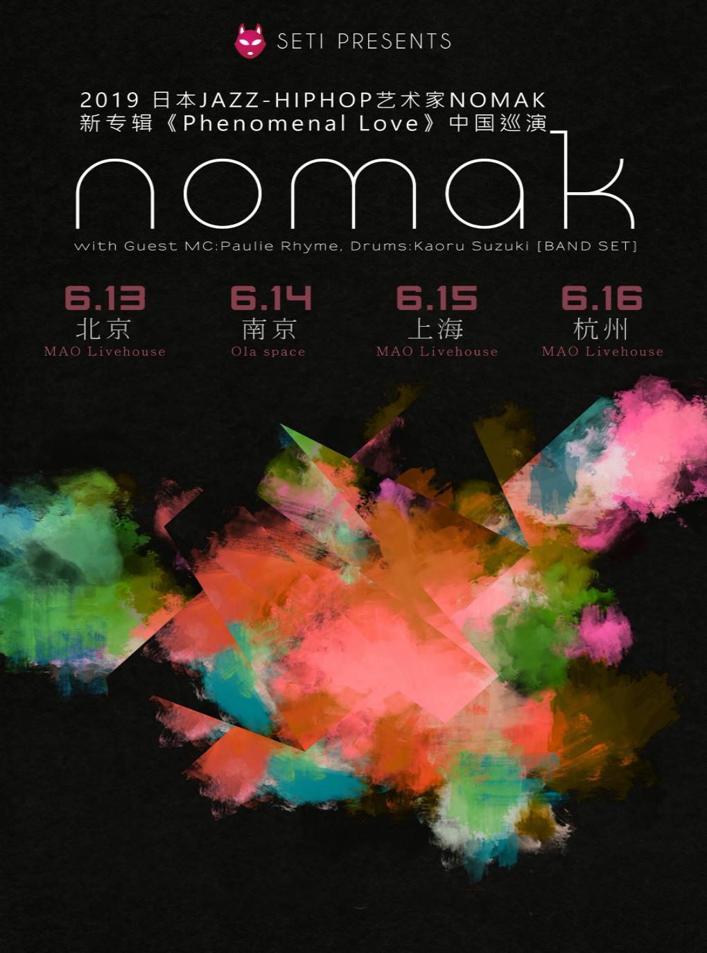 NOMAK 巡演杭州站