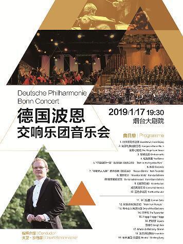 2019德国波恩交响乐团新年音乐会
