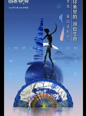 【杭州】印象西湖《最忆是杭州》