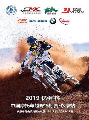 中国摩托车越野锦标赛永康站