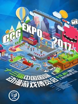 CCG EXPO 2017 第十三届中国国际动漫游戏博览会