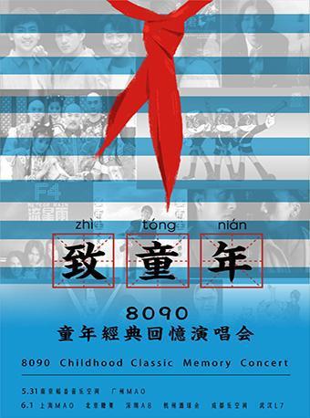 8090童年经典回忆演唱会上海站