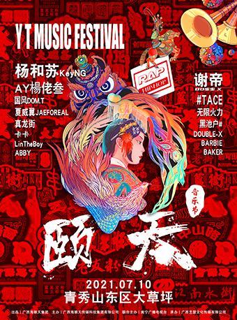 【南宁】2021颐天音乐节 【杨和苏/谢帝】