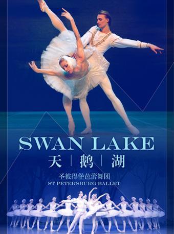 圣彼得堡芭蕾舞剧院《天鹅湖》广州新年巡演