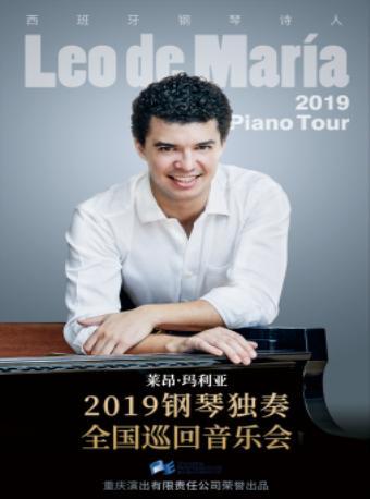 莱昂·玛利亚钢琴音乐会全国巡演