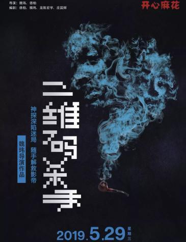 心麻花爆笑舞台剧《二维码杀手》-南宁站