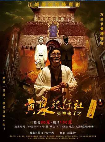 爆笑惊悚舞台剧《死神来了之黄泉旅行社》
