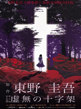 东野圭吾虐心悬疑舞台剧《虚无的十字架》