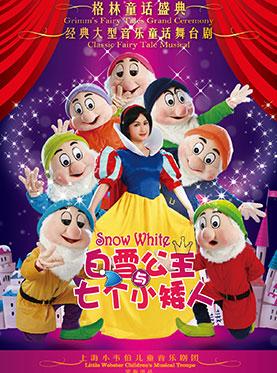 2017年六一国际儿童节特别献演 格林童话盛典梦幻经典音乐童话舞台剧 《白雪公主与七个小矮人》