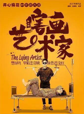 【杭州】【年度新戏·杭州首演】开心麻花《瞎画艺术家》