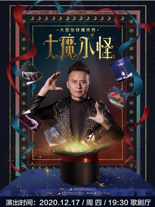 大型杂技魔术秀《大魔小怪》宜兴站