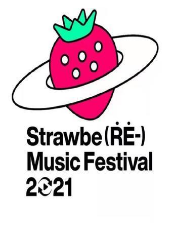 【一元抢20元】2021重庆草莓音乐节