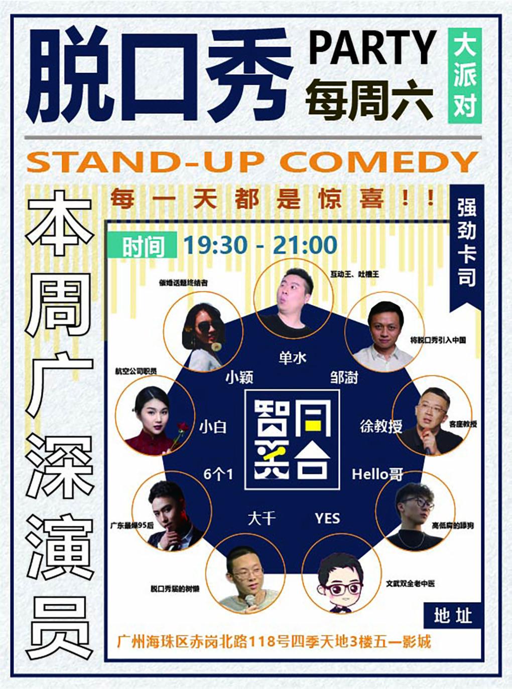 周六脱口秀小剧场智同笑合&笑咖-广州海珠