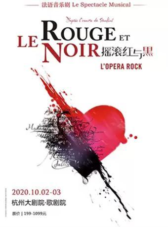 【杭州】法语音乐剧《摇滚红与黑》