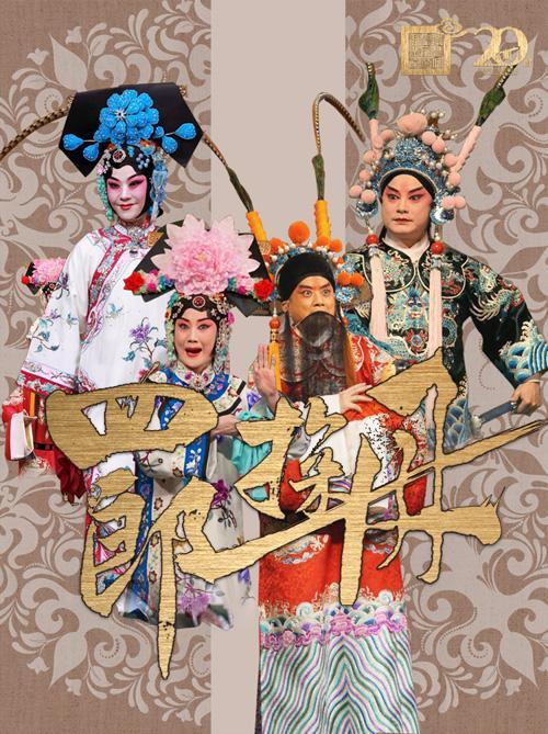 经典传统京剧《四郎探母》