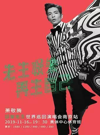 """萧敬腾""""娱乐先生""""演唱会 南京站"""