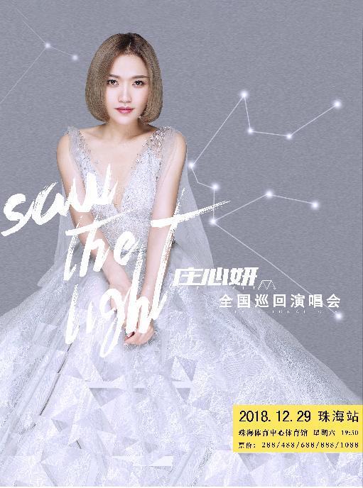 庄心妍全国巡回演唱会珠海站