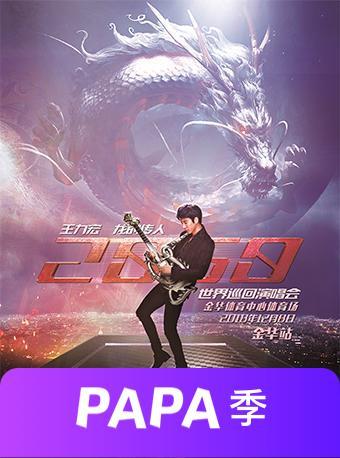 王力宏金华演唱会