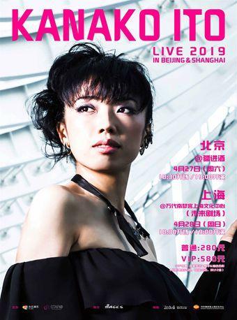 伊藤香奈子上海演唱会