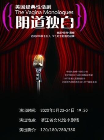 【杭州】世界经典性话剧《阴道独白》