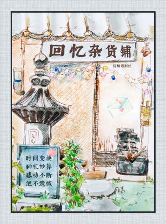 北京爆笑感动话剧《回忆杂货铺》