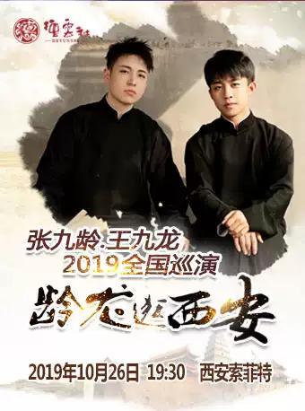 2019德云社龄龙相声专场(西安)