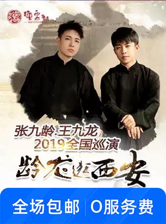 2019德云社龄龙相声专场