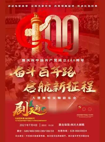《奋斗百年路 启航新征程》交响音乐会