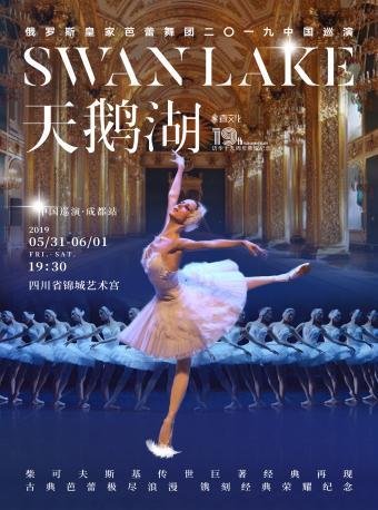 《天鹅湖》中国巡演