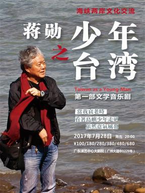 台湾文学音乐剧-蒋勋《少年台湾》