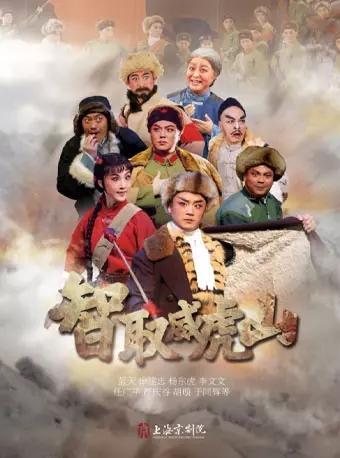 现代京剧《智取威虎山》