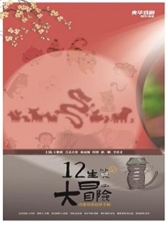 合家欢民俗亲子剧《十二生笑大冒险》杭州站