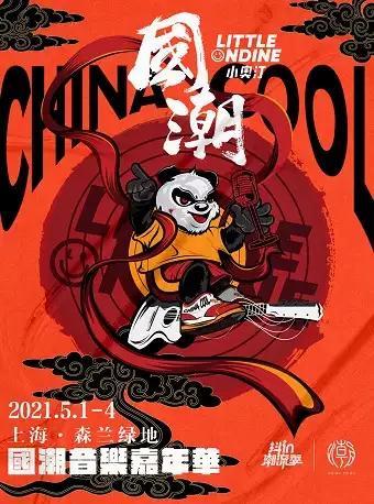 2021上海国潮音乐节