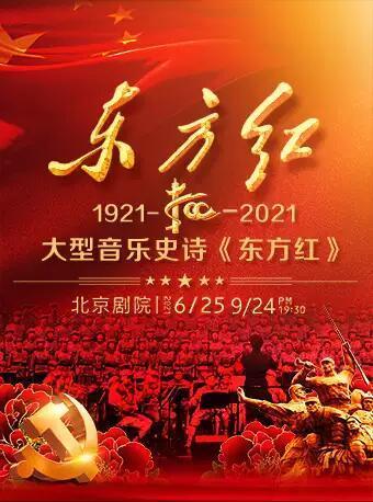 【北京】大型音乐史诗《东方红》