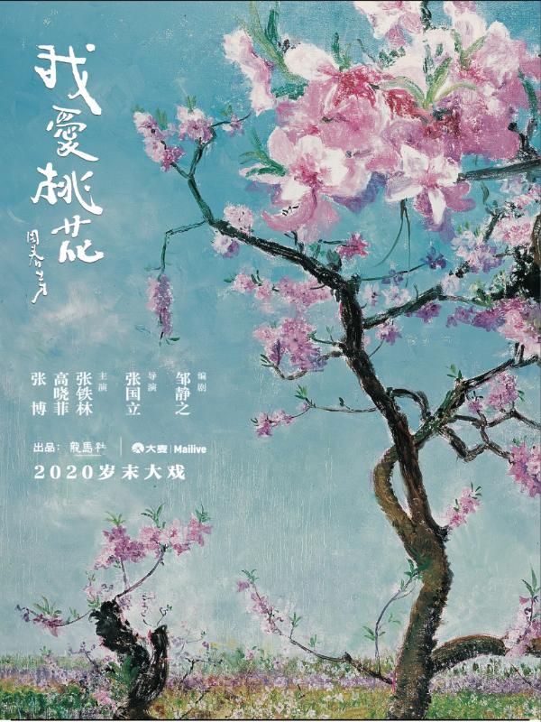 张国立执导 张铁林主演《我爱桃花》