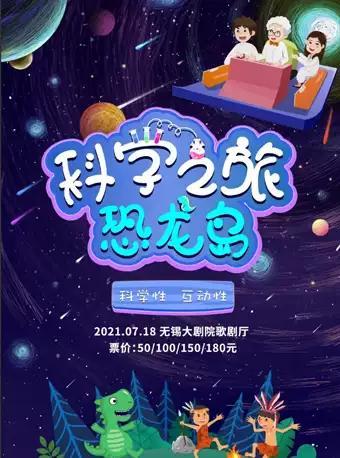 儿童剧《科学之旅-恐龙岛》