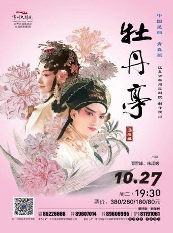 苏州昆剧院·青春版《牡丹亭》精华版