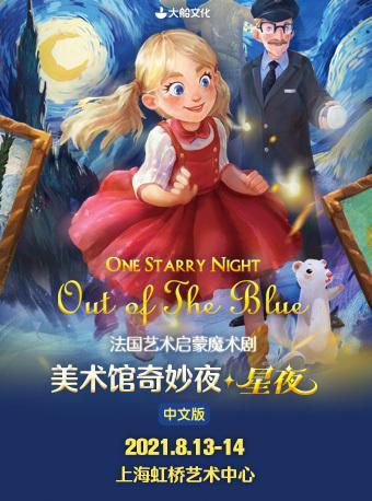【上海】大船文化・法国艺术启蒙魔术剧《美术馆奇妙夜·星夜》中文版