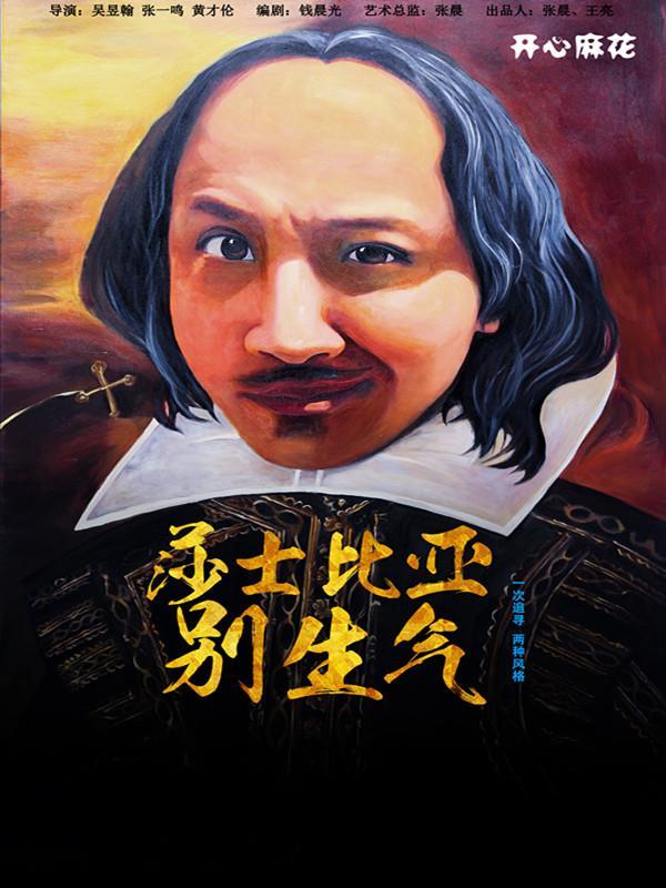 开心麻花《莎士比亚别生气》石家庄站