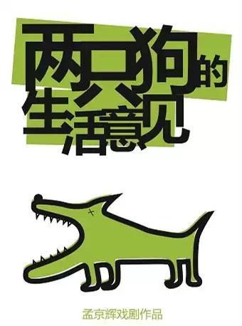 孟京辉戏剧作品《两只狗的生活意见》-深圳站