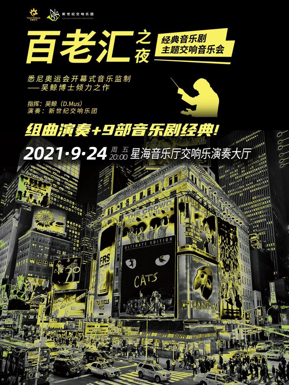 百老汇之夜·经典音乐剧主题交响音乐会