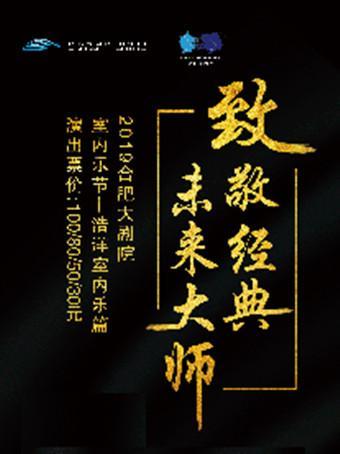 纪念门德尔松诞辰210周年音乐会