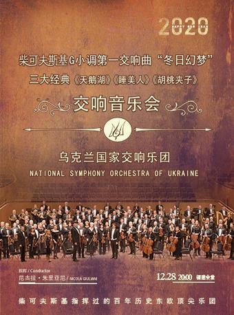 福州  乌克兰国家交响乐团新年音乐会