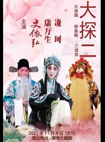 京剧《大探二》