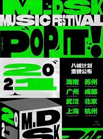 【一元券】2021成都 MDSK 音樂節
