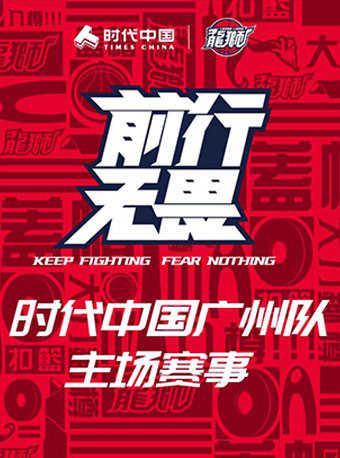 CBA广州龙狮主场赛