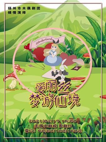 儿童木偶剧《爱丽丝梦游仙境》