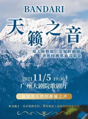 """【广州】瑞士班得瑞 """"安妮的仙境""""世界经典名曲音乐会"""