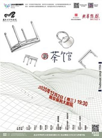 央华戏剧·舞台剧《新茶馆》