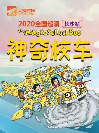 【长沙】《神奇校车•气候大挑战》